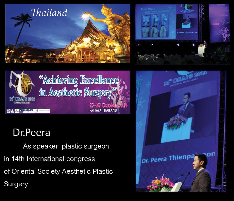 Thailand - The International Standard surgery BY PSC ( ทำไมจึงสามารถวางใจในการผ่าตัดกับ PSC ?)