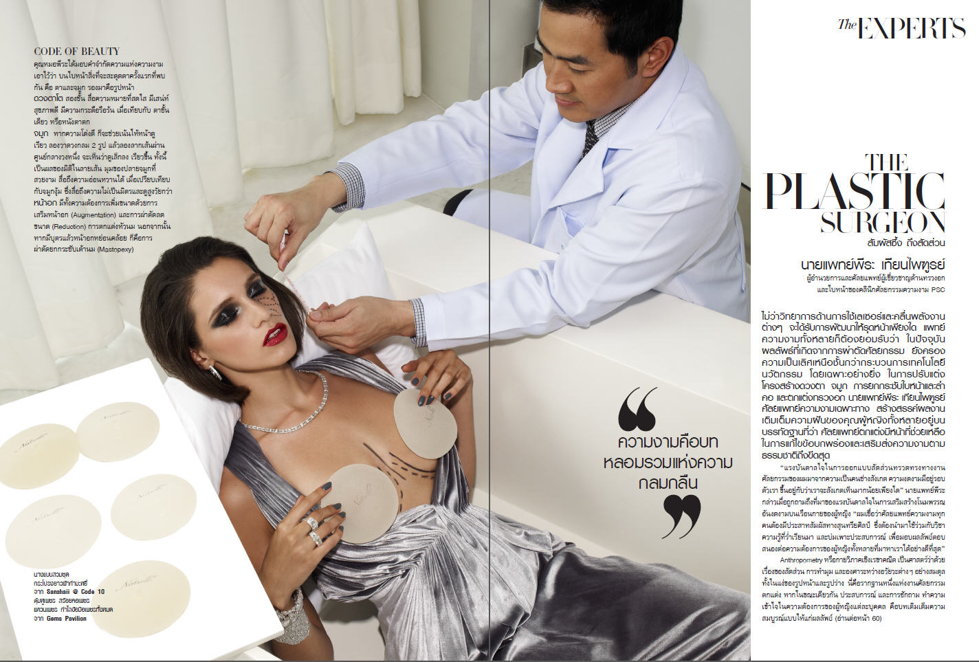 The expert - Dr.Peera ในคอลัมน์ The Expert by Haper Bazaar makazine