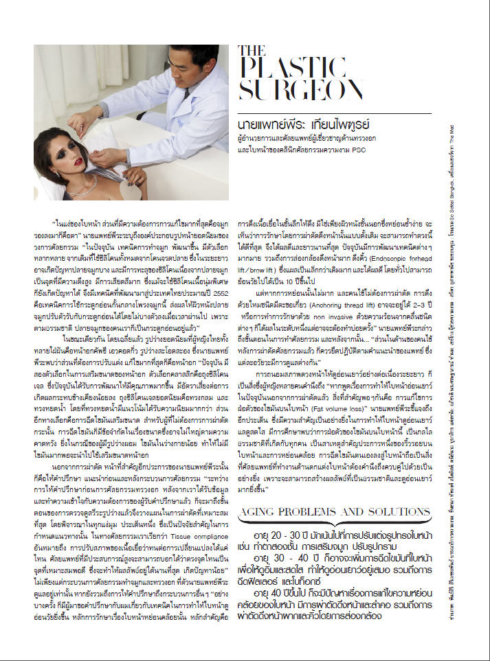 The expert4 - Dr.Peera ในคอลัมน์ The Expert by Haper Bazaar makazine